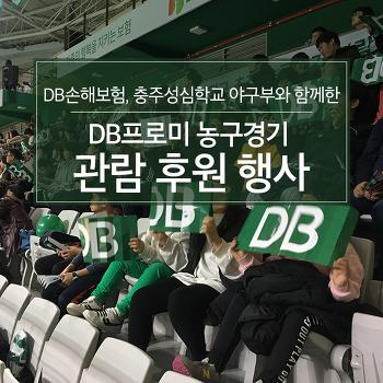 DB손해보험, 충주성심학교 야구부와 함께한 DB프로미 농구경기 관람 후원 행사