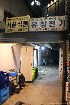 1902 종로3가역 최고의 가맥집 '서울식품'