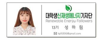 수소에너지, 새로운 희망?