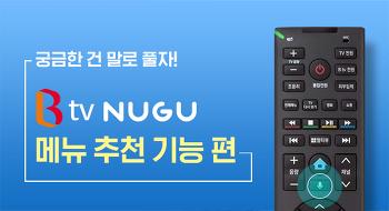 B tv 고객이라면 NUGU나 편리하게!  B tv NUGU 메뉴 추천 기능 편
