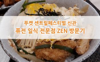 센트럴 페스티벌 신관의 퓨전 일식 전문점 ZEN 방문기