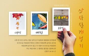 하나님의교회 - 가을절기 나팔절이 다가옵니다^^