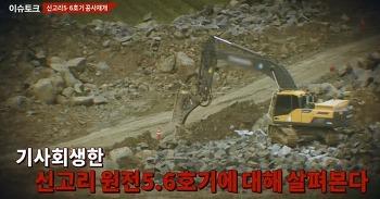 이슈토크 33회 - 국정감사/ 에이즈 / 신고리원전 공사 재개