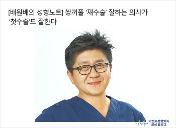[의학칼럼] 쌍꺼풀 재수술 잘하는 의사가 첫수술도 잘한다.
