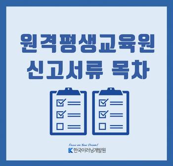 원격평생교육원 설립 신고 서류 리스트