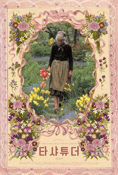 타샤 튜더 (Tasha Tudor: A Still Water Story , 2017)
