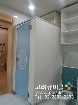디자인 어린이 화장실칸막이 소변기칸막이 큐비클_서울 은평구