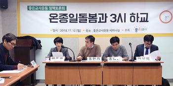 """[토론회 결과 보도자료] """"온종일 돌봄과 3시 하교"""" 토론회 결과보도"""