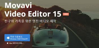 쉬운 동영상편집기 Movavi 영상 편집 프로그램, 모바비 비디오에디터15