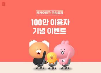카카오뱅크 모임통장 100만 이용자 기념 이벤트