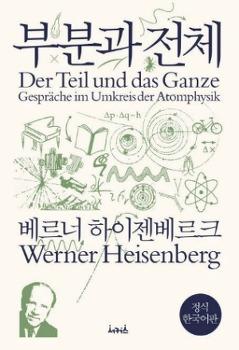 베르너 하이젠베르크, 부분과 전체