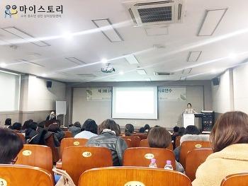 마이스토리 연구소, 오미영 소장 심리상담사와 치료사 대상 예술치료 교육 연수 진행