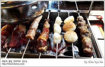 [적묘의 부산]부산대 맛집, 양양양꼬치,무한리필,시간제한,칭따오맥주
