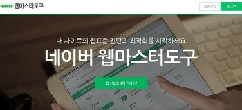 네이버에 블로그 등록하는 방법(웹마스터도구)