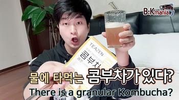 [리뷰] 물에 타먹는 콤부차가 있다? There is a granular Kombucha?