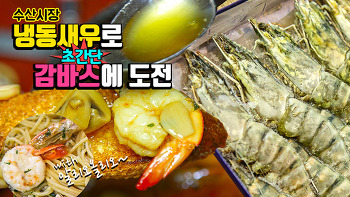 저렴한 냉동새우로 고급스러운 맛 내기, 초간단 감바스와 알리오올리오를 동시에~!