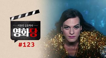 이동진, 김중혁의 영화당 123회 트렌스젠더를 진지하게 다룬 영화들 <판타스틱 우먼>, <대니쉬 걸>