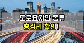 도로표지판 종류 설명 총정리!!