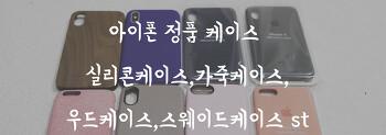 아이폰 정품 케이스 실리콘케이스,가죽케이스,우드케이스,스웨이드케이스 핑크샌드,다크그레이,그린라이트,퍼플,다크블루