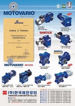 한국체인모터, 포장기계용 모터 공급 기업