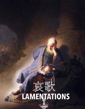 가톨릭 구약성경 31권 예언서 3번째 '애가' 내용