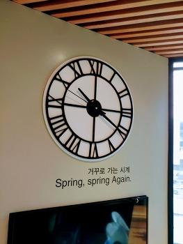 이문원의 상징, 거꾸로 가는 시계. 윤영미 아나운서와 함께