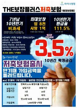 #88. 10년간 확정금리 3.5% 저축보험을 소개합니다. 특판상품으로 조기 마감 됩니다.