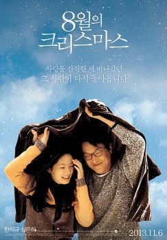 10.단편 영화 송혜린 감독의 <8월의 크리스마스>-자식과 어떻게 화해할 것인가?