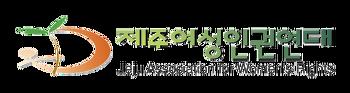 [제주특별자치도 도민화합공약실천위원회 출범에 따른 논평]