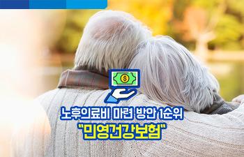 """노후의료비 마련 방안 1순위 """"민영건강보험"""" (삼성생명 소식)"""