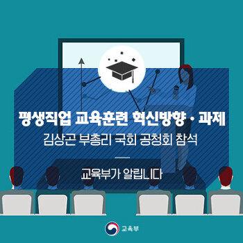 김상곤 부총리,'평생직업교육훈련 혁신방향과 과제'국회 공청회 참석