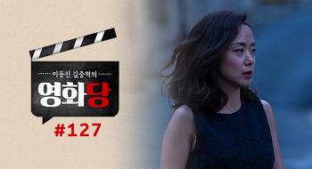이동진, 김중혁의 영화당 127회 전도연이다! <무뢰한>, <인어공주>