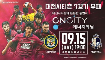 대전시티즌VS서울이랜드 대전월드컵경기장 홈경기 9월 15일