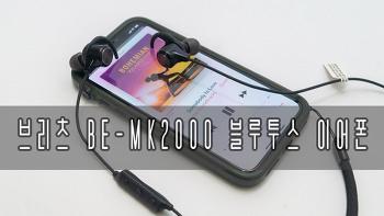 브리츠 BE-MK2000 블루투스 이어폰