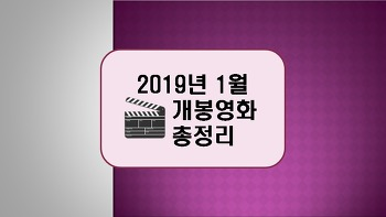 2019년 1월 개봉 영화 총정리
