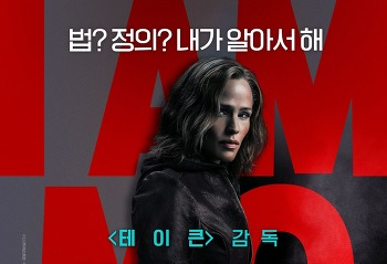 영화 아이 엠 마더(Peppermint, 2018) 후기, 결말, 줄거리