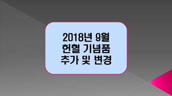 2018년 헌혈 기념품 종류 추가(9종)