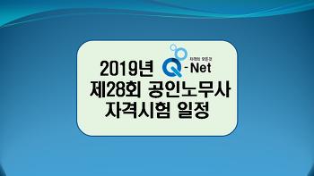 2019년 제28회 공인노무사 자격시험 시행일정