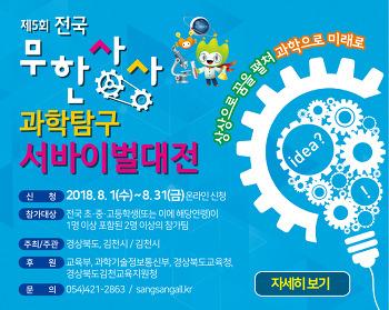[대회]'제 5회 전국 무한상상 과학탐구 서바이벌대전' 안내