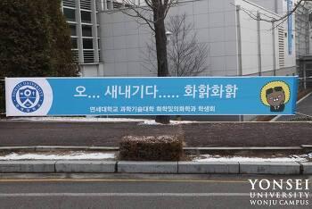 [재미있는 현수막 모음] 대학교 개강현수막