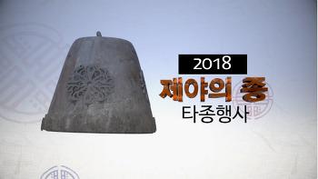 [생방송 안내] 2018 제야의 종 타종행사 & 2019 해맞이