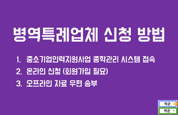 """2018년 병역특례업체 신청 방법 """"진짜"""" 방법 및 필요서류 정리"""