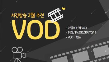 [VOD소식]2월 셋째주 VOD 이벤트 & 신작소개 '말모이', '주먹왕랄프2:인터넷속으로'