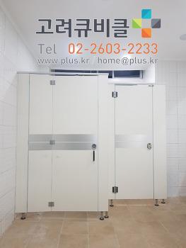 장애인 접이문 화장실칸막이 큐비클_서울 시흥 복지관