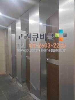 큐비클,소변기칸막이,몰딩형LPM_ 충북 청주