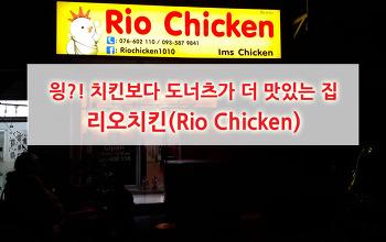치킨보다 도너츠가 맛있는 집, 리오치킨(Rio chicken)