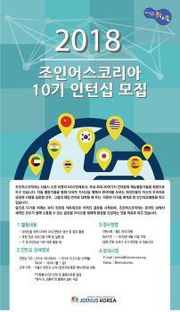 2018 추계 인턴쉽 자원활동가 11기 모집공고 ( ~ 2018. 09.15 )