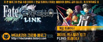 [페이트 엑스텔라 링크] Fate Extella Link v1.0 트레이너 - FLiNG +14 (한국어버전)