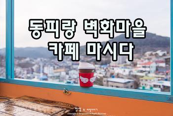 통영 동피랑 벽화마을, 마을과 잘 어울리는 카페 마시다