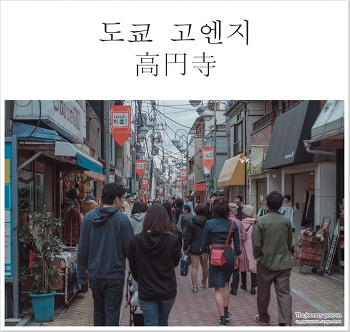 [2018도쿄(10)] 아와오도리와 레트로 상점가의 고엔지(高円寺), 긴자, 니혼바시 벚꽃축제